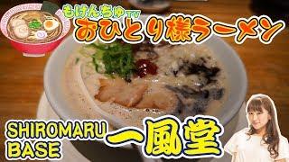 おひとり様ラーメン> 久々のラーメン動画…3回目はダイゾー大森駅前店に...