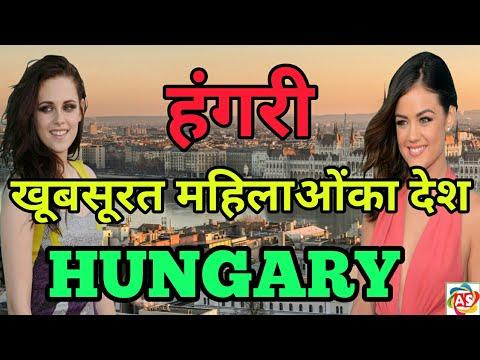 हंगरी सबसे खूबसूरत महिलाओं का देश   Hungary sabse khubsurat mahilaon ka desh   in hindi