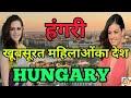 हंगरी सबसे खूबसूरत महिलाओं का देश | Hungary sabse khubsurat mahilaon ka desh | in hindi