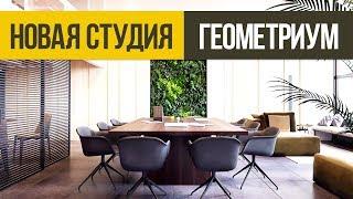 Дизайн новой студии Геометриум 70 кв.м. Переезд в новый офис