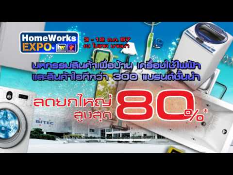 homeWorks EXPO#17