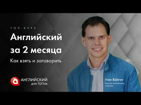 ТОП-курс | Английский за 2 месяца. Как взять и заговорить! Иван Бобров