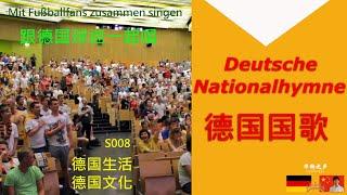 唱德国国歌 - 跟年轻的德国人,德国球迷世界杯时一起唱德意志之歌! Deutsche Nationalhymne 德国生活 德国文化 S008
