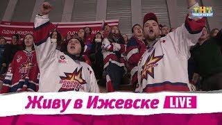 """Ижевск поддерживает ХК """"Ижсталь"""""""