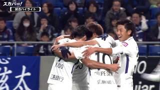 ルヴァンカップ GS第1節 ガンバ大阪×サンフレッチェ広島のハイライト映...