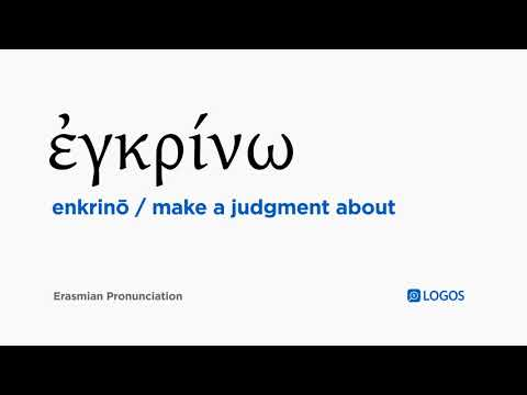 How to pronounce Enkrinō in Biblical Greek - (ἐγκρίνω / make a judgment about)
