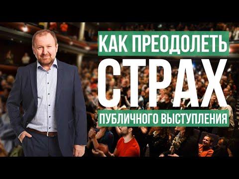 Игорь Родченко. Как преодолеть страх публичного выступления.