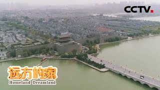 《远方的家》 20201231 大运河(49) 运河都会 水城古韵| CCTV中文国际 - YouTube