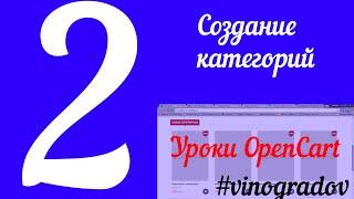 Урок 2. Создание категорий OpenCart. Обучение