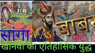 गुहिल वंश मेवाड राणा सांगा पार्ट-2 खानवा का ऐतिहासिक युद्ध 1527
