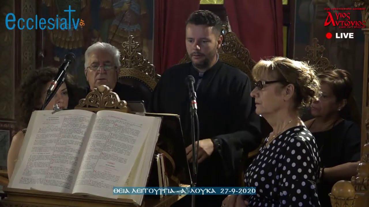 Θεία Λειτουργία - Κυριακή Α` Λουκά  27-9-2020