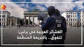 العشائر العربية في برلين تتفوَّق بالجريمة المُنظَّمة