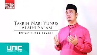 Ustaz Elyas Ismail - Tasbih Nabi Yunus Alaihi Salam (Official Music Video) ᴴᴰ