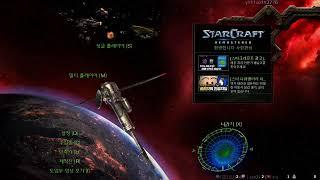 [YCO][게임방송] 스타크래프트 1 유즈맵 (혈압마라톤 등)