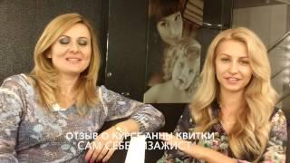 Анна Квитка отзывы Отзыв Ольги о курсе Сам Себе Визажист Анны Квитки(, 2015-01-07T23:01:53.000Z)