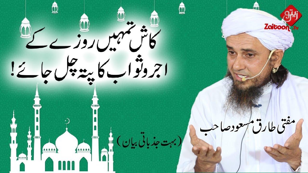 Kaash tumhain Rozay ke Ajr o Sawaab ka pata chal jaye!! | Mufti Tariq Masood SB