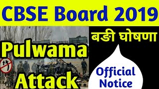 latest news for cbse board 2019
