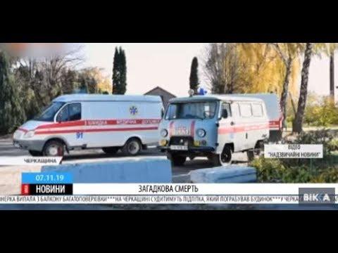 ТРК ВіККА: На Черкащині у квартирі знайшли непритомною родину: дитина загинула