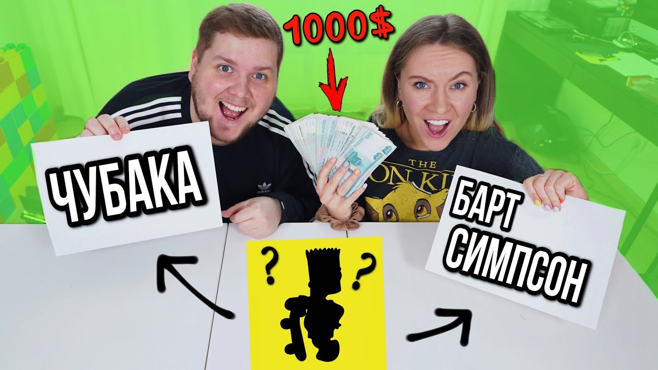 УГАДАЙ ЧЬЯ ЭТО ТЕНЬ И ПОЛУЧИ 1000$ ЧЕЛЛЕНДЖ!