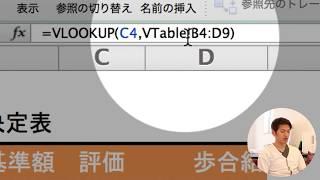 知ってると困らない! エクセルで異なるファイルやシートを範囲指定する方法