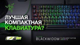 Обзор - Razer BlackWidow Tournament Edition Chroma V2 Yellow Switch!