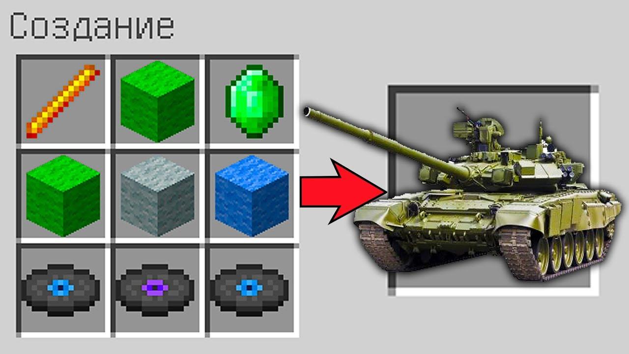 как крафтить танки в майнкрафте #1
