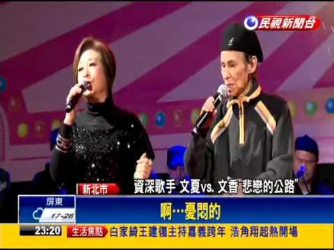 新北臺語歌演唱會 金曲歌王歌后開唱-民視新聞 - YouTube