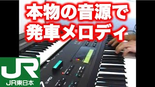 YAMAHA DX7で発車メロディ (Japanese train station melody)