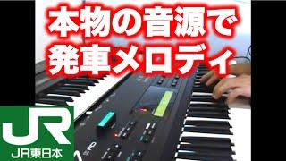本物の音源で発車メロディ (Japanese train station melody) YAMAHA DX7