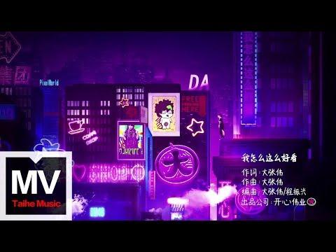 大張偉 Wowkie Zhang【我怎麼這麼好看!】HD 高清官方完整版 MV