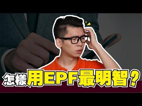 EPF 怎样用最明智?