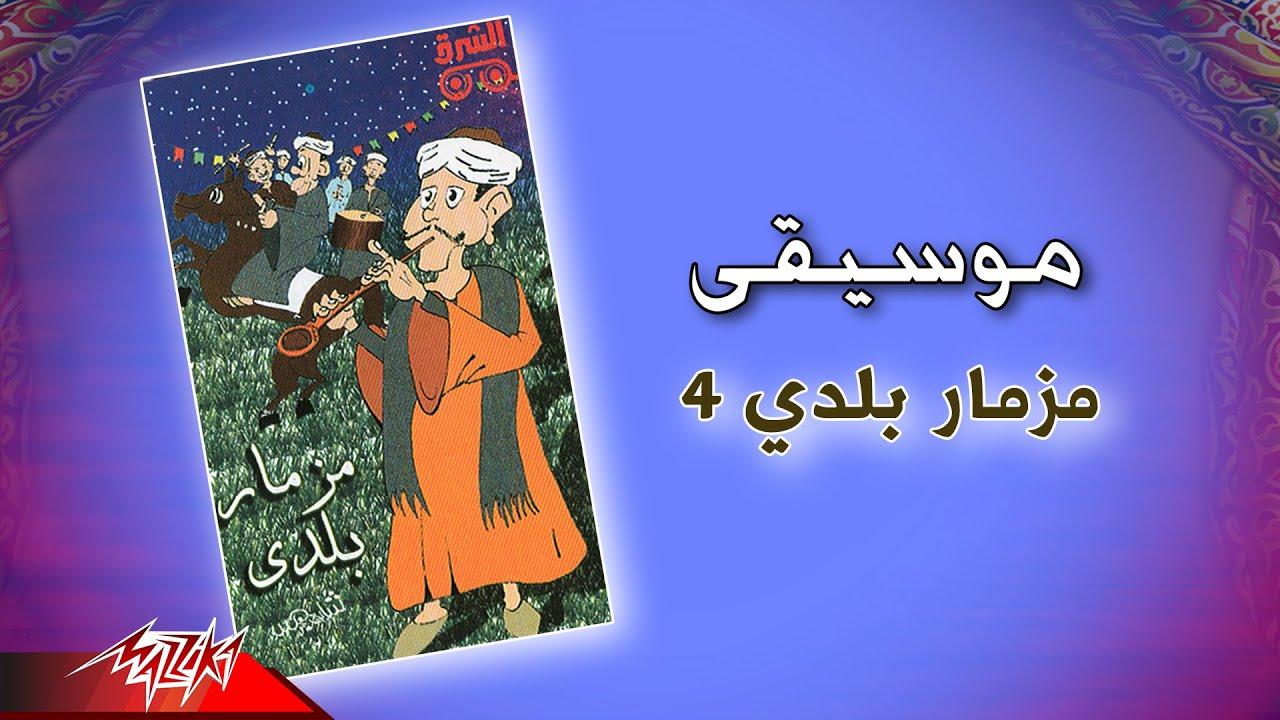 Music - Mezmar Balady 4 | موسيقي - مزمار بلدي4