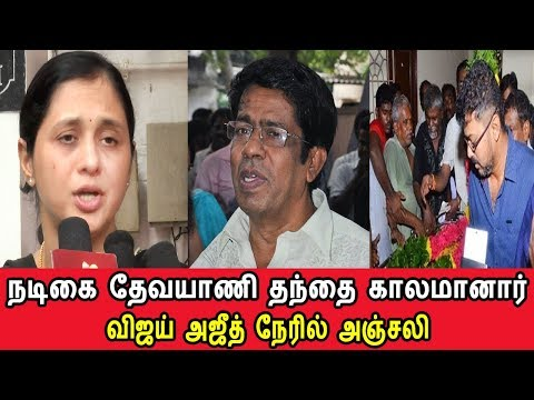 பிரபல தமிழ் நடிகை தேவயாணி தந்தை காலமானார்  அஜீத் விஜய் நேரில் அஞ்சலி | Tamil Cinema News Latest