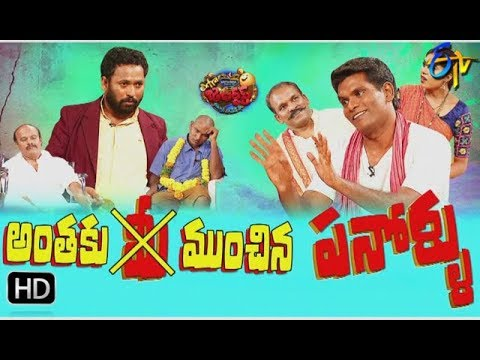 Extra Jabardasth| 8th November 2019 | Full Episode | Sudheer, Chandra, Bhaskar| ETV Telugu