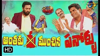 Extra Jabardasth| 8th November 2019  | Full Episode | Sudheer, Chandra, Bhaskar| ETV Telugu