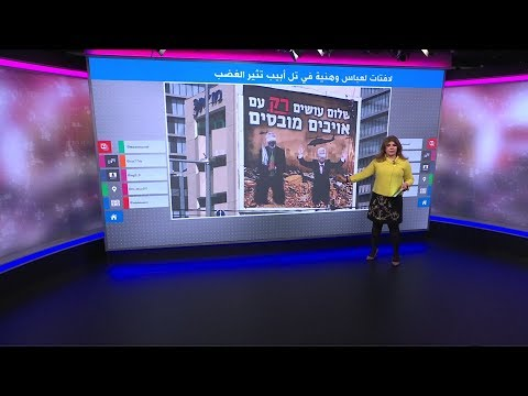 ضجة كبيرة في إسرائيل بسبب لافتات لعابس وهنية وهما -يستسلمان-  - نشر قبل 2 ساعة