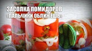 Засолка помидоров «Пальчики оближешь» — видео рецепт
