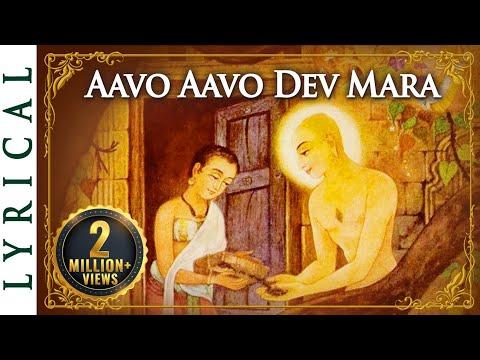 Jain Stavan - Aavo Aavo Dev Mara Suna Suna Dhwar   Chandanbala Song