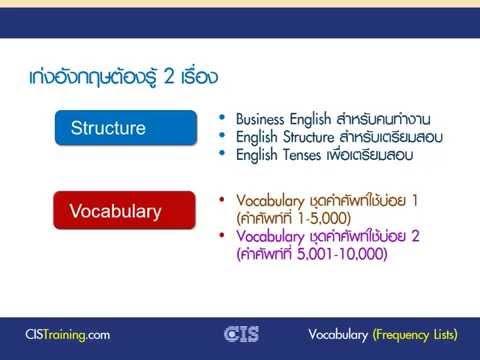 วิธีท่องศัพท์อังกฤษ 10,000 คำใน 1 ปี (ตอนที่ 1 เก่งอังกฤษต้องรู้ 2 เรื่อง) [CIStraining.com]