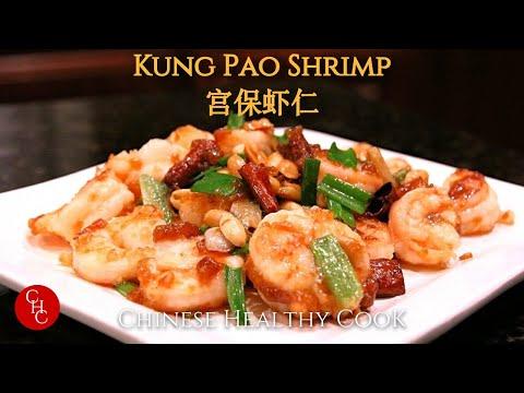 Kung Pao Shrimp 宫保虾仁