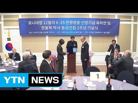 흥남철수 작전 기념 행사 국회서 개최 / YTN