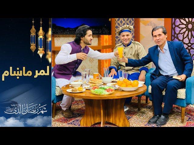 لمر ماښام د روژې ځانګړې خپرونه - شلمه برخه / Lemar Makham Ramadan Special Show