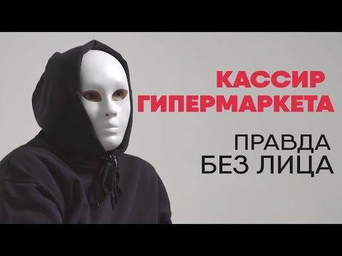 Без лица: кассир гипермаркета рассказывает правду о работе