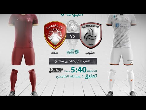 Al-Shabab Damac Goals And Highlights
