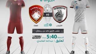 مباشر القناة الرياضية السعودية | مباراة الشباب VS ضمك ( الجولة 6 )