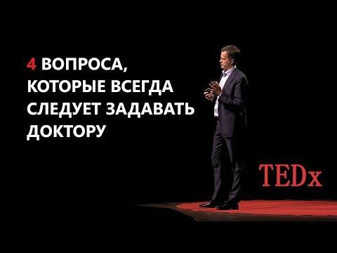 TED - 4 ВОПРОСА, КОТОРЫЕ ВСЕГДА СЛЕДУЕТ ЗАДАВАТЬ ДОКТОРУ