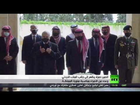 أول ظهور للأمير حمزة برفقة الملك عبد الله الثاني بعد الأزمة  - نشر قبل 2 ساعة
