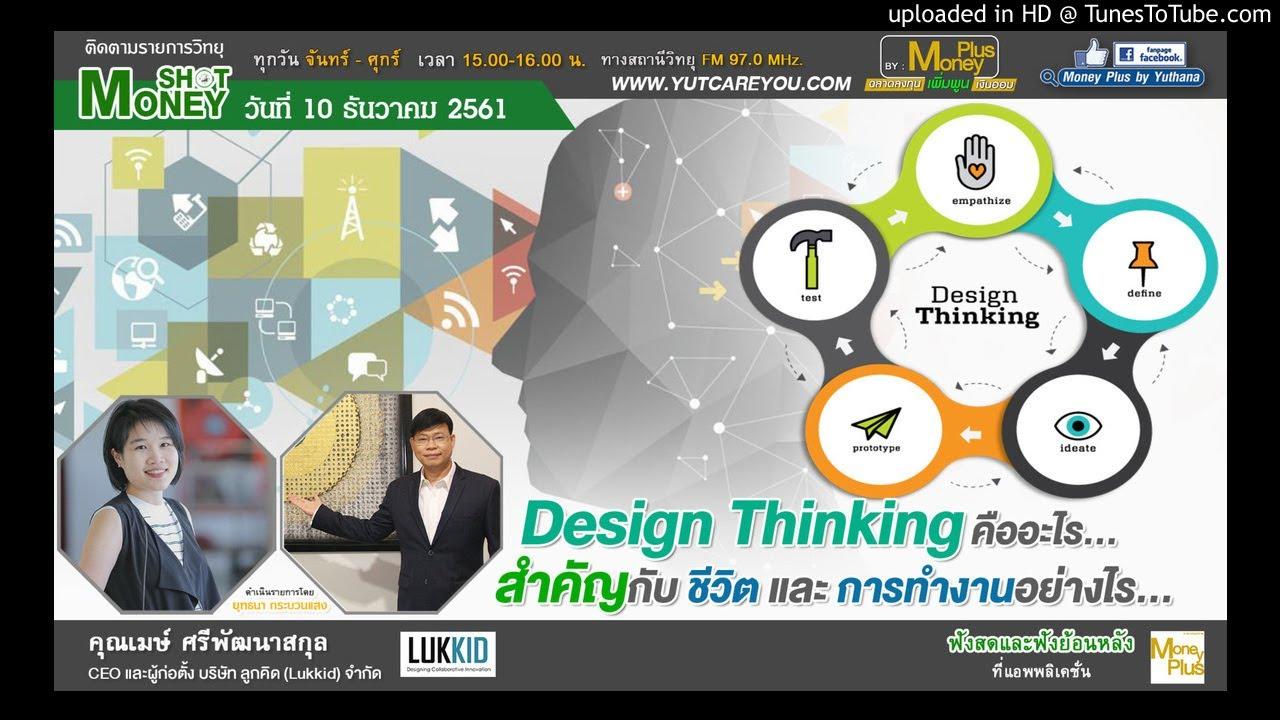 Design Thinking คืออะไร?...สำคัญกับชีวิตและการทำงานอย่างไร