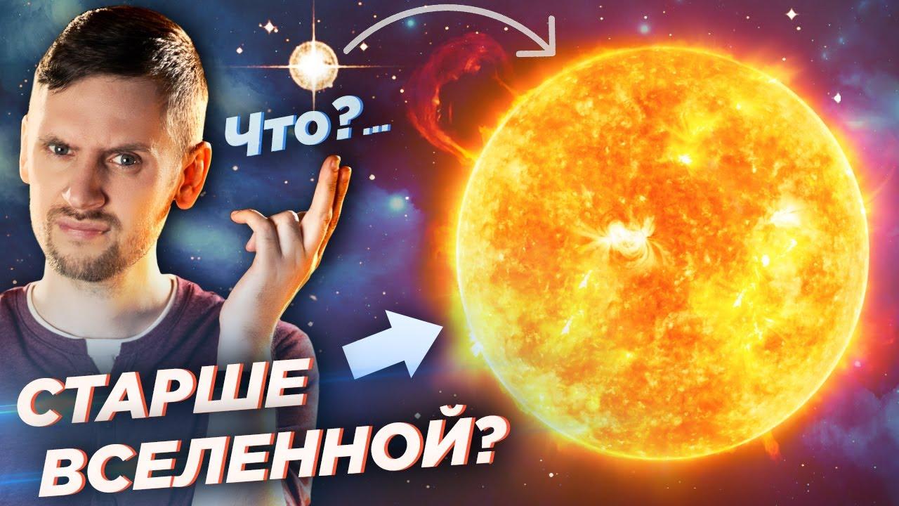 """""""Парадокс"""" звезды старше Вселенной: Мафусаил. Почему парадокса на самом деле нет?"""