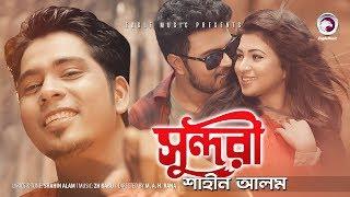 Sundori Shahin Alam Mp3 Song Download